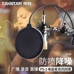 得胜PS-1电容麦话筒防喷罩电台播音室防风罩网大号双层防喷麦罩录音专用
