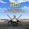 乐高飞机积木军事系列高难度巨大型拼装玩具15歼20模型战斗直升机