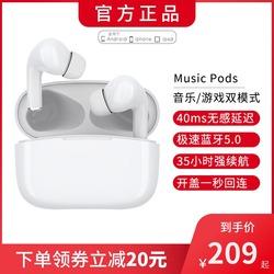 网易 云音乐music pods无线蓝牙耳机跑步运动入耳式降噪隐形高音质双耳耳麦pro游戏适用于苹果华为重低音小型