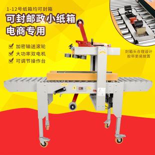 瑞立左右驱动全自动封箱机 胶带 邮政1-12号小纸箱封箱机打包机全自动电商专用