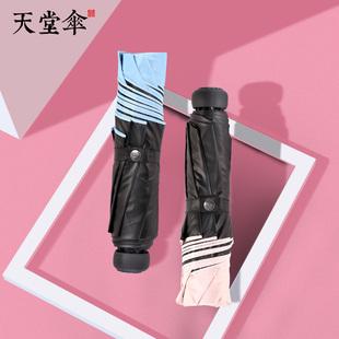 天堂伞防晒便携超轻折叠晴雨伞两用遮阳伞太阳伞男女款