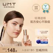 UMT小金殿长效持妆粉底液去油水润保湿不脱妆遮瑕油皮混油皮