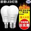 欧普LED球泡E27心悦3W4.5W6W7W9W12W大螺口E14大头节能灯泡家用25