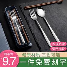 便携筷子勺子套装木质单人装304不锈钢叉子学生三件套餐具收纳盒