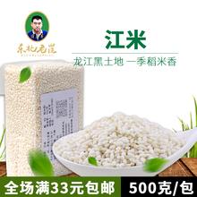 2020年 东北粘大米 糯米 农家自产 江米 粘大米 自家种植500克