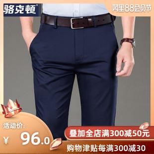 夏季超薄款男士裤男冰丝直筒宽松弹力商务大码西裤男裤长裤子