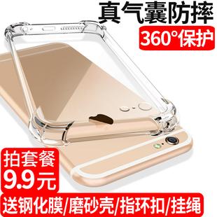 苹果6splus手机壳66s78plus透明硅胶iPhone6保护套xs防摔全包边5s超薄x软壳男女XR清新se简约xs maxp