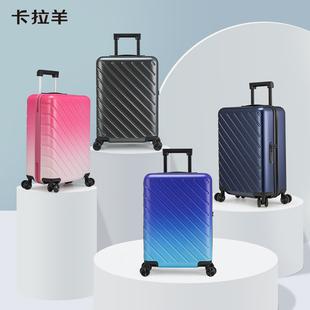 卡拉羊拉杆箱万向轮旅行箱男女行李箱登机箱时尚出行密码箱