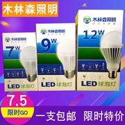 木林森led灯泡E27螺口3W5W7W9W12W24W家用超亮节能球泡白光暖光