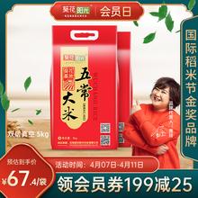 葵花阳光五常大米稻花香大米5kg 东北香米10斤贾玲代言
