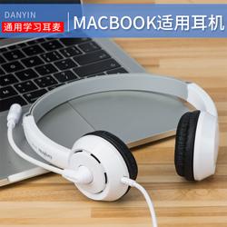 耳机头戴式苹果iMac一体机电脑用Macbook Pro带hjc888黄金城 air专用耳麦