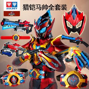 铠甲勇士猎铠马帅全套装奥迪双钻正版霸焱召唤腰带变身器男玩具