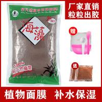 美容院袋装纯天然海藻面膜小颗粒1000g补水保湿睡眠孕妇泰国