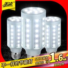 真够亮的,比节能灯好多了,既省电又美观__LED灯泡家用节能灯泡E14螺口E27螺旋玉米灯球泡超亮室内照明光源