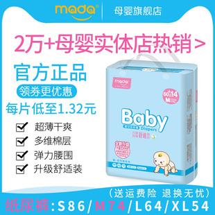 Mada简爱特薄宝宝纸尿裤M74片婴儿尿不湿超薄透气妈咪宝贝