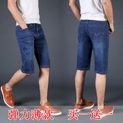 夏季薄款弹力牛仔中裤男士直筒中腰大码五分七分蓝色牛仔短裤