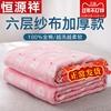 恒源祥六层纱布毛巾被纯棉全棉单人加厚毛巾盖毯子儿童午睡空调毯