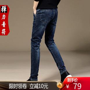弹力音符春秋款高弹力牛仔裤男显瘦小脚裤潮流小直筒长裤子男
