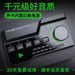 X-Pure2手机声卡全民k歌WWW.OB.COM 网红直播设备全套唱歌专用录音话筒抖音主播设备套装台式电脑通用专业电容麦