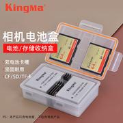 劲码 LP-E8电池盒 佳能EOS 700D电池收纳盒 600D 650D 550D配件 电池收纳盒整理盒 多功能内存卡盒 SD卡 TF卡