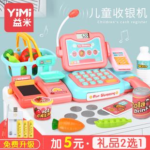 儿童超市收银机玩具女孩过家家宝宝仿真收银台生日礼物3-5岁女童7