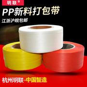 玥联 PP塑料打包带 1207120813101510PP新料全自动半自动电动气动打包机专用打包带