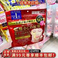 日本Kose 高丝六合一面膜防干燥保湿超浓厚大米精华大容量50枚装