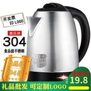 半球电水水壶 304不锈钢家用电热水壶快速煮茶壶烧水壶大容量