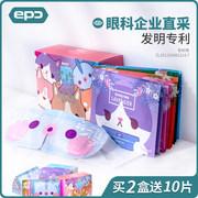 EPC 睡眠蒸汽眼罩 女热敷睡觉遮光发热加热眼贴透气 缓解眼疲劳