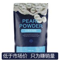 珍珠粉600g补水七子白纯院线面膜粉软膜粉美容院专用海藻颗粒
