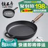 铁工房铸铁平底不粘煎锅加厚生铁煎盘无涂层煎蛋锅牛排烙饼锅28cm