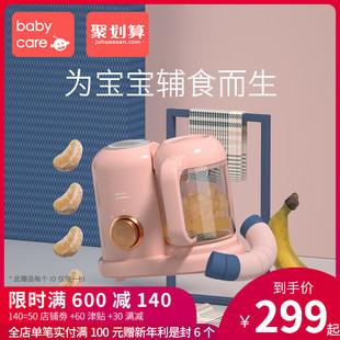 babycare婴儿辅食机 宝宝多功能蒸煮搅拌一体机 辅食料理机研磨器