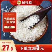瑞福麟长粒香米5kg胚芽米珍珠香米新米粳米真空包装东北大米10斤