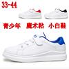 男孩鞋子10青少年白色运动板鞋大童男鞋12小白鞋15岁初中学生