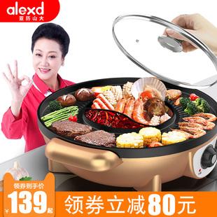 亚历山大电热火锅烧烤炉无烟电烤盘不粘烤肉机家用涮烤鸳鸯一体锅