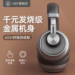 ABY 华为头戴式蓝牙耳机无线重低音无损降噪电脑手机双用电竞耳麦游戏全包运动跑步适用苹果索尼听歌专用