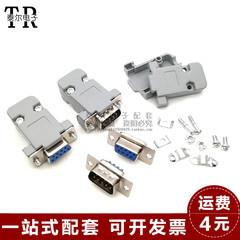 DB9公头 串口九针头 DB9母头 外壳 RS232串口插头接头焊线式
