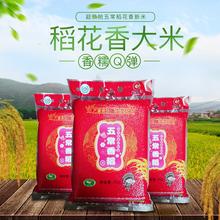 都利五常大米稻花香米5kg装10斤东北新大米2018农家新米