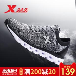 特步男鞋跑鞋2018夏秋透气轻便减震网面运动鞋男跑步鞋子