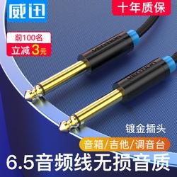 威迅 6.5mm音频线公对公调音台功放音响音箱电吉他话筒连接线通用加长插头6.35大二芯双头信号专用过机对录线