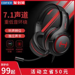 漫步者品牌G30台式电脑耳机头戴式电竞游戏吃鸡降噪耳麦听声辩位绝地求生手机USB笔记本有线带麦克风话筒专用