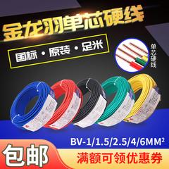 金龙羽电线电缆单股单芯BV1.5 4 6平方家装硬线国标纯铜铜芯100米