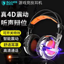赛德斯A55游戏耳机头戴式带麦7.1声道电竞4D震动音乐有线重低音电脑台式笔记本网吧绝地求生吃鸡耳麦带话筒cf