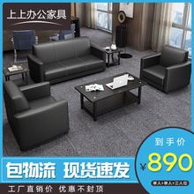 办公沙发简约现代办工 三人位接待商务皮艺办公室茶几组合套装