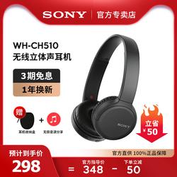 【赠耳机包】Sony 索尼 WH-CH510无线蓝牙耳机头戴式高音质重低音电脑手机游戏耳麦男女学生通用适用华为苹果