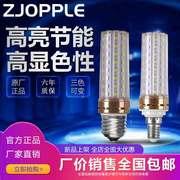 ZJOPPLE超亮led灯泡e27E14小螺口12W玉米灯蜡烛泡家用球泡节能灯