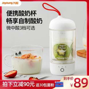 九阳酸奶机全自动迷你小型网红便携一人食多功能随行酸奶杯