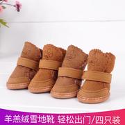 狗狗鞋子泰迪中小型犬秋冬棉鞋冬季羊羔绒雪地靴保暖防滑宠物鞋子