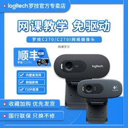 罗技C270 C270i摄像头电脑台式上网课高清视频带麦克风笔记本