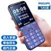 Philips飞利浦 E186A老年手机学生手机大屏大字大声老人手机超长待机